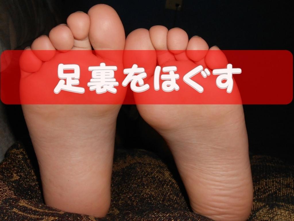 歩き疲れた足裏の疲れを取る方法を解説!