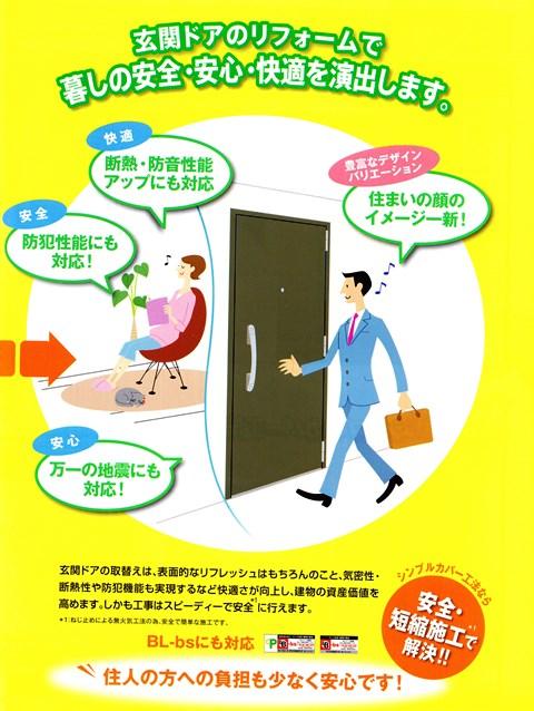 f:id:asakurahouse:20130610162941j:plain
