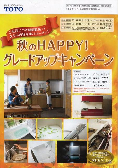 f:id:asakurahouse:20141027181308j:plain