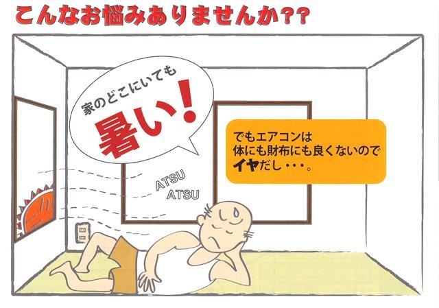 f:id:asakurahouse:20150914122506j:plain
