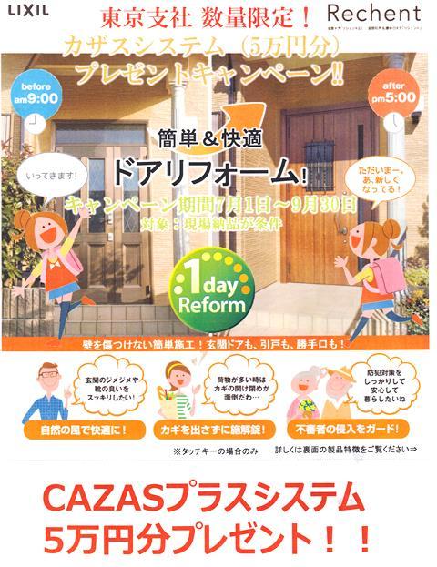 f:id:asakurahouse:20160815171602j:plain