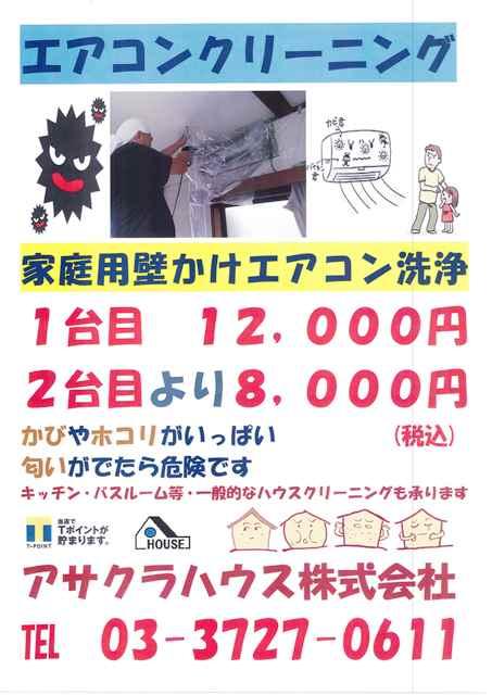 f:id:asakurahouse:20160908201647j:plain