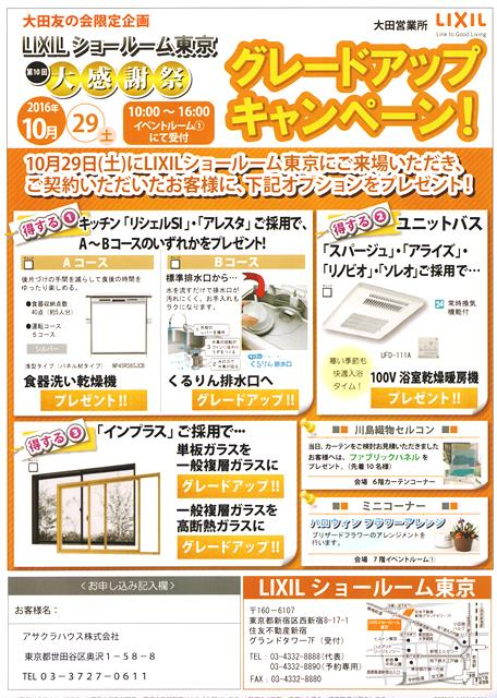 f:id:asakurahouse:20161008230323j:plain