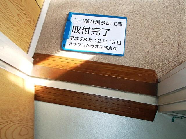 f:id:asakurahouse:20161212115222j:plain