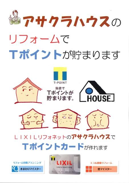 f:id:asakurahouse:20170316142620j:plain