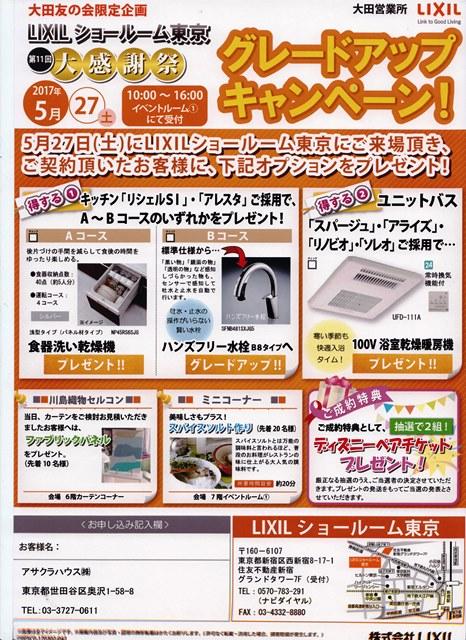 f:id:asakurahouse:20170401164559j:plain