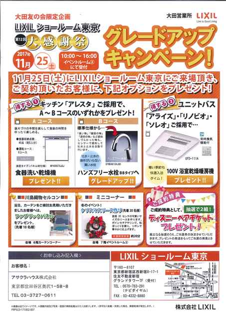 f:id:asakurahouse:20171029221610j:plain