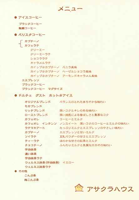 f:id:asakurahouse:20171030214552j:plain