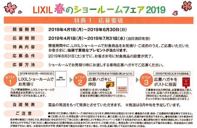 f:id:asakurahouse:20190331205413j:plain