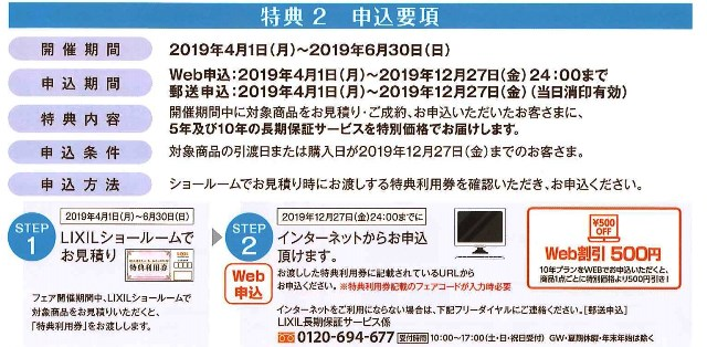 f:id:asakurahouse:20190331205414j:plain