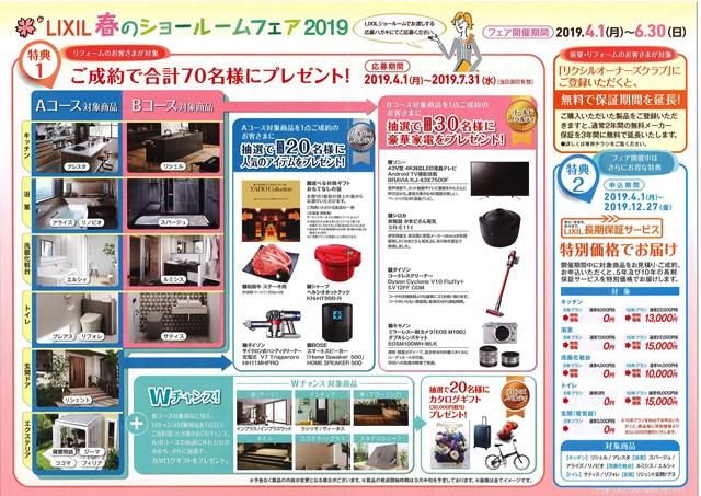 f:id:asakurahouse:20190331205444j:plain