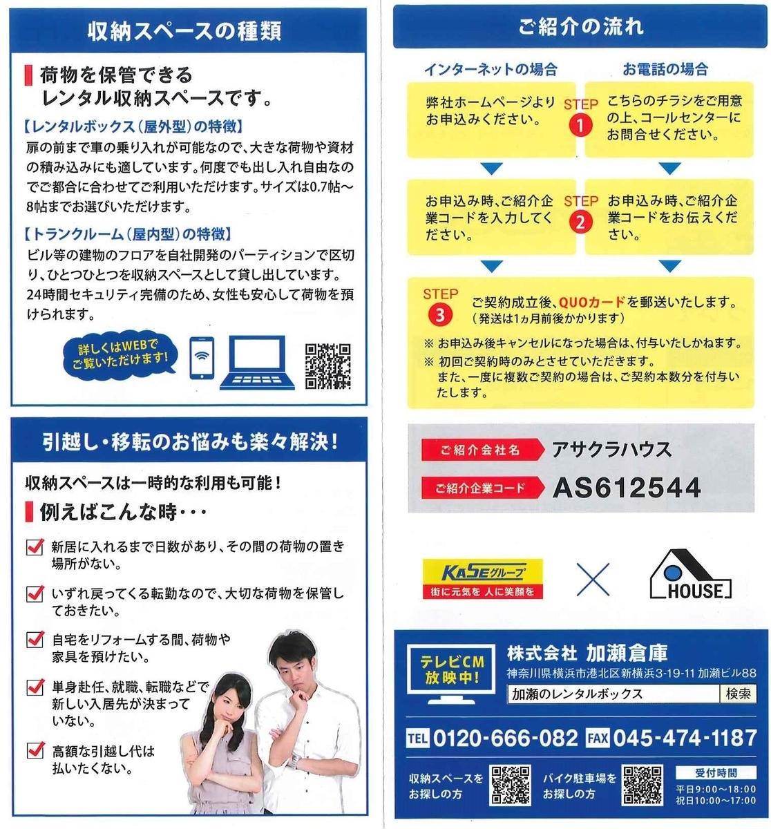 f:id:asakurahouse:20210417100842j:plain