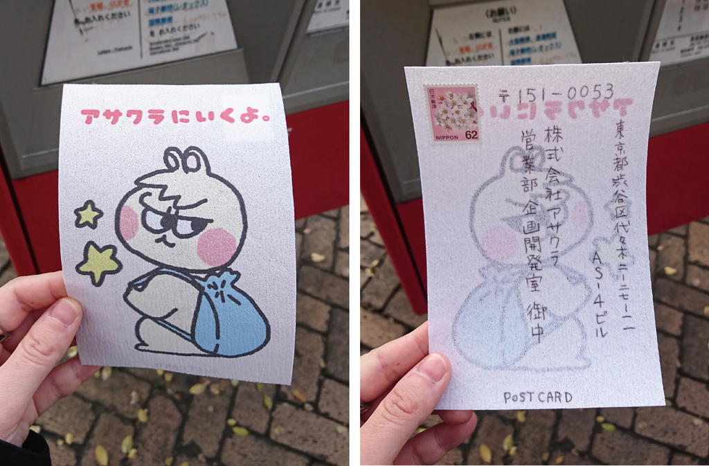 f:id:asakuraya:20181210165120j:plain