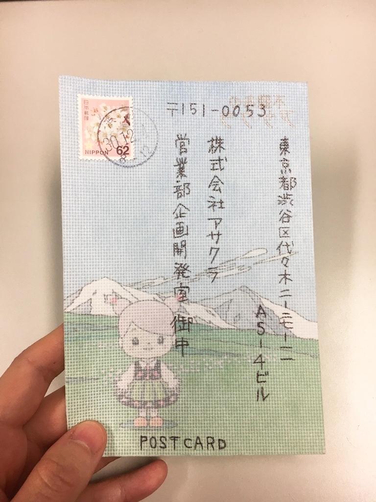 f:id:asakuraya:20181210173611j:plain