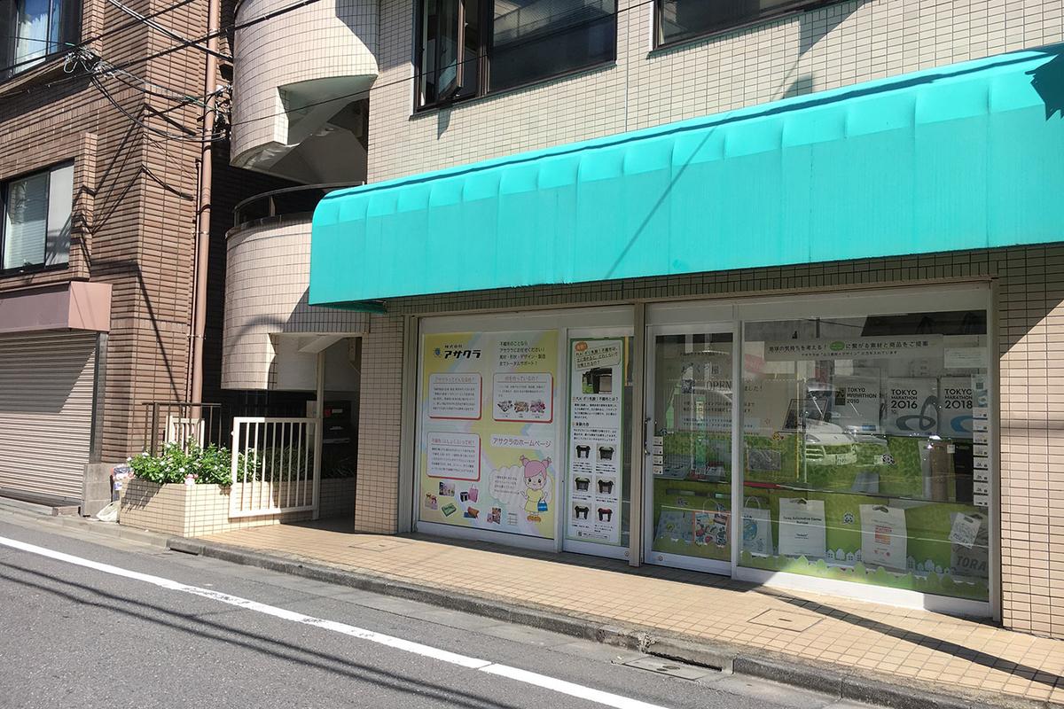 f:id:asakuraya:20191029172351j:plain