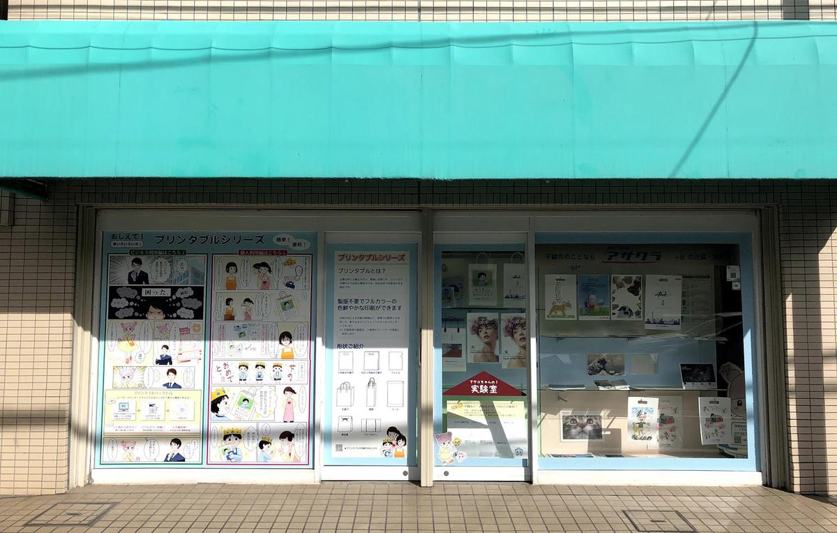 f:id:asakuraya:20200228145214j:plain