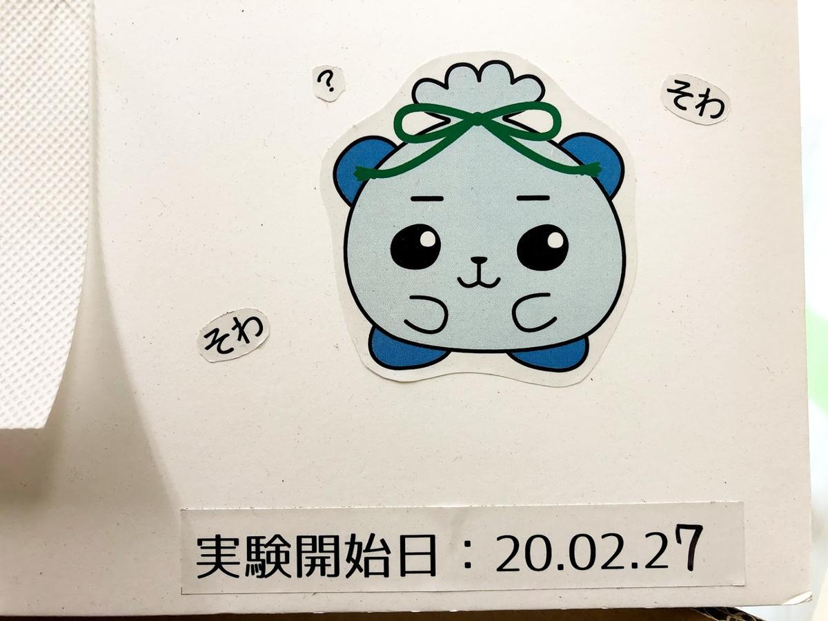 f:id:asakuraya:20210301141050j:plain