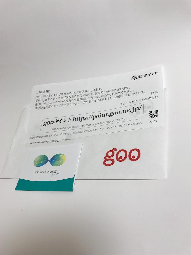 f:id:asakusa5809:20170423185502j:image