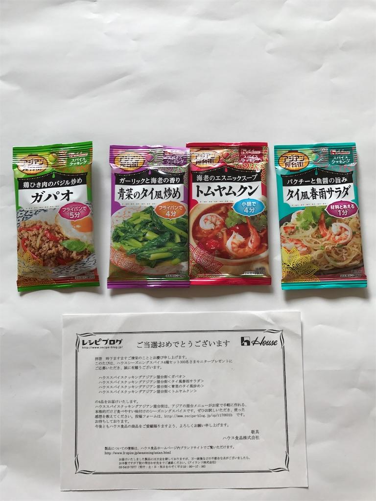 f:id:asakusa5809:20170611072029j:image