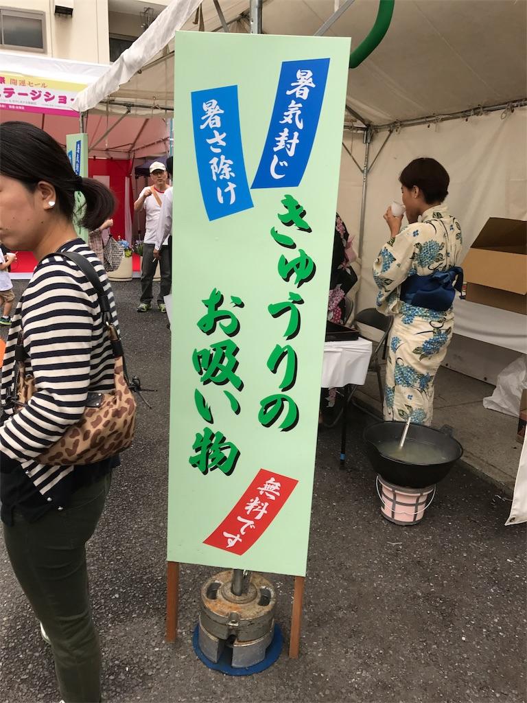 f:id:asakusa5809:20170618104834j:image