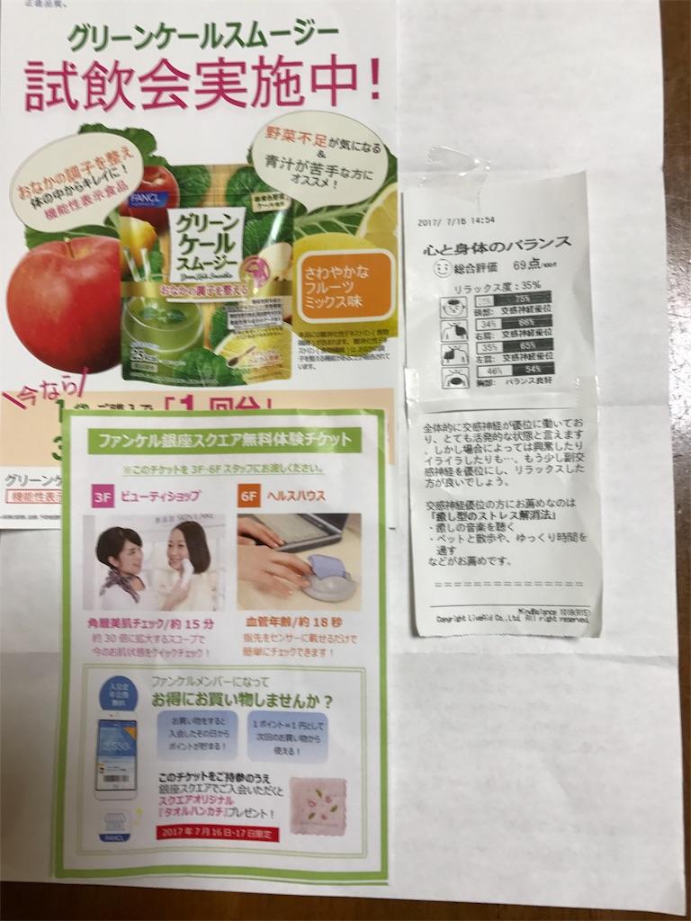f:id:asakusa5809:20170717071935j:image