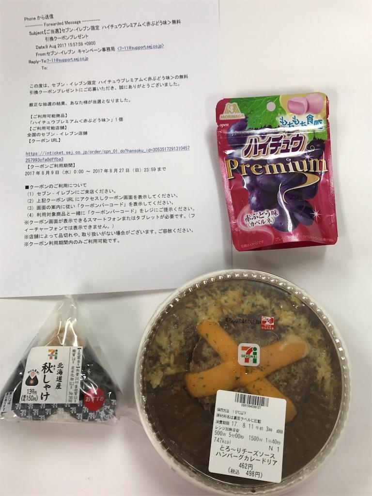 f:id:asakusa5809:20170810105451j:image