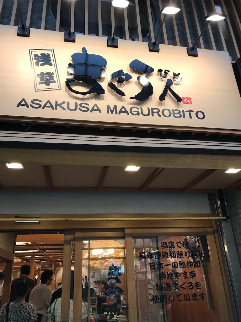 f:id:asakusa5809:20170811194042j:image