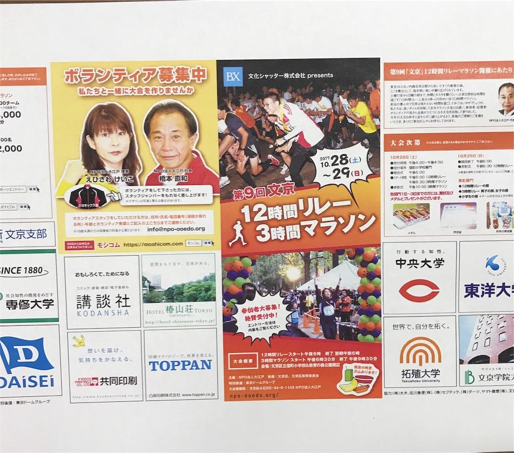 f:id:asakusa5809:20171025165255j:image