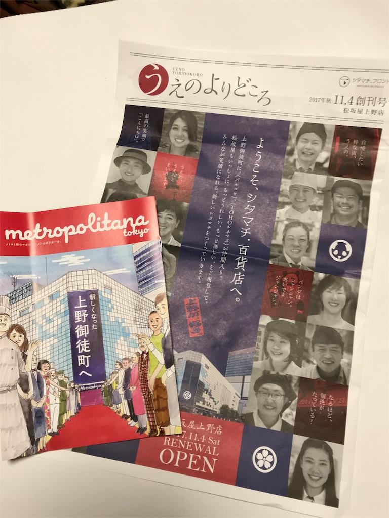 f:id:asakusa5809:20171102193021j:image