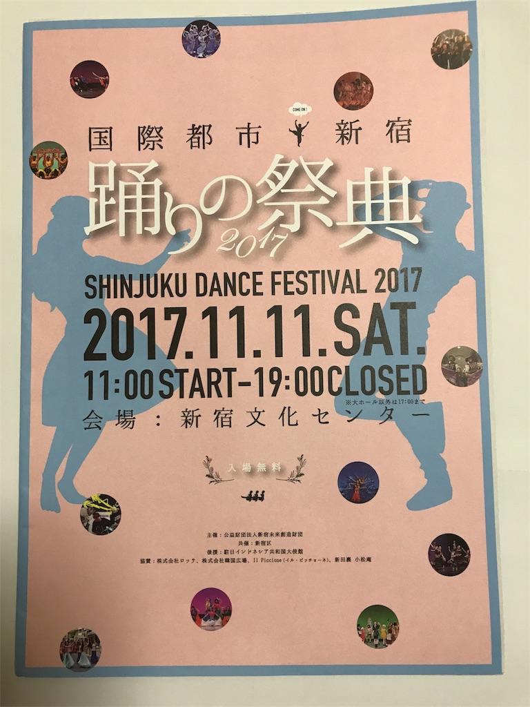 f:id:asakusa5809:20171111195234j:image