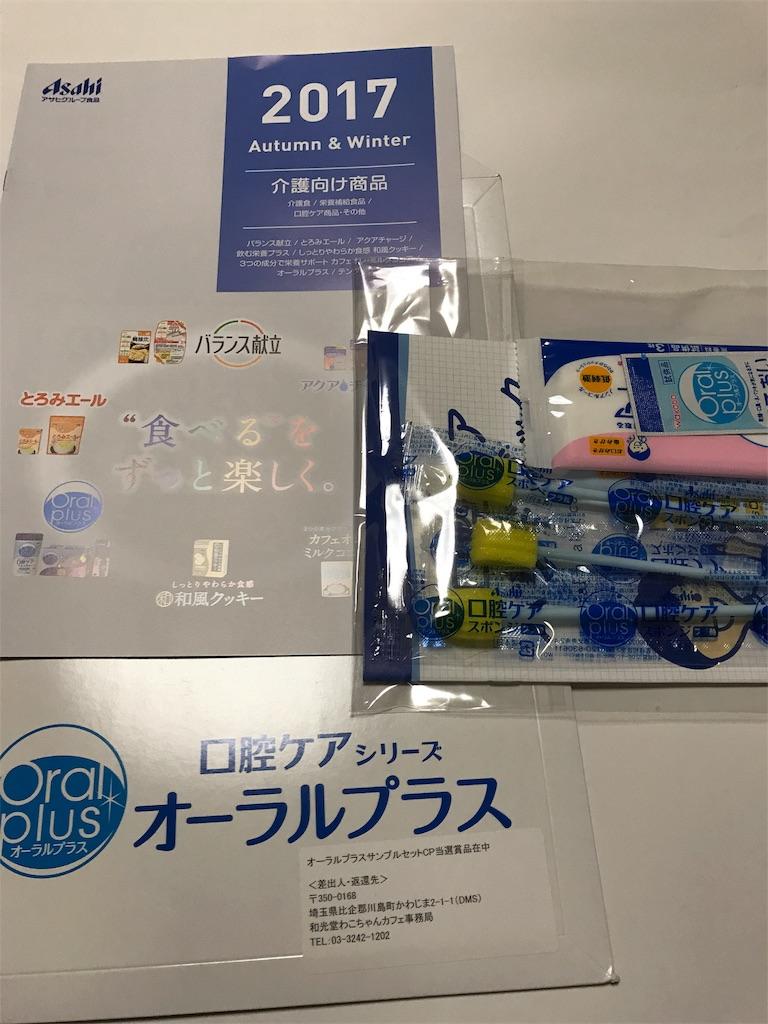f:id:asakusa5809:20171229175645j:image