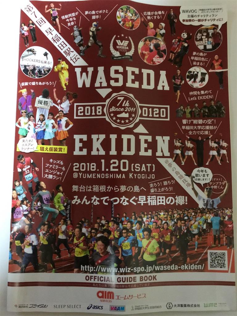 f:id:asakusa5809:20180120185204j:image