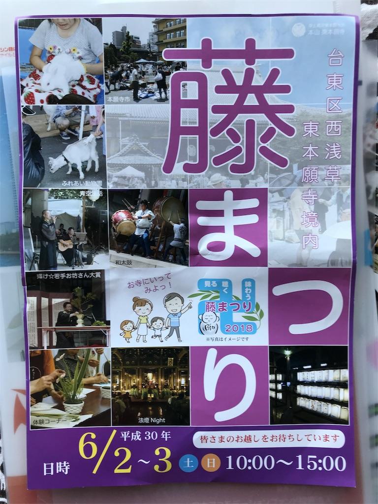 f:id:asakusa5809:20180603155205j:image