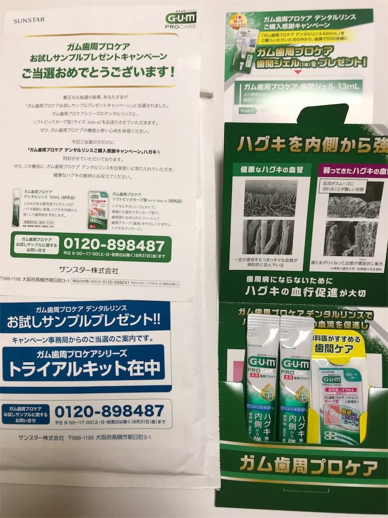f:id:asakusa5809:20180706065919j:image