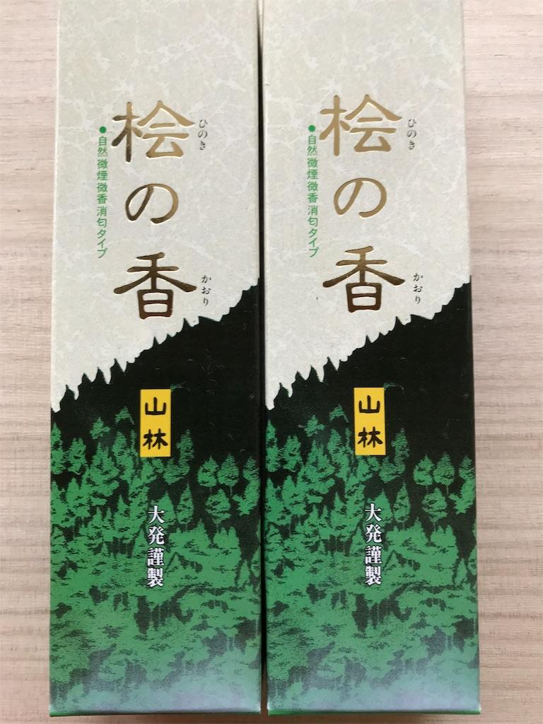 f:id:asakusa5809:20190523183109j:image