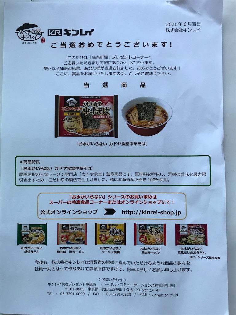 f:id:asakusa5809:20210612184607j:image