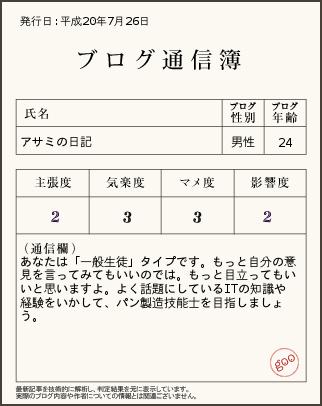 f:id:asami-1120:20080726184752p:image
