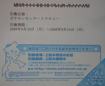 f:id:asami-1120:20080810182819j:image