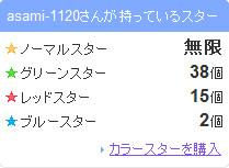 f:id:asami-1120:20090401022653j:image