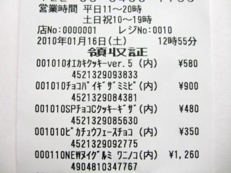 f:id:asami-1120:20100116204629j:image:w225