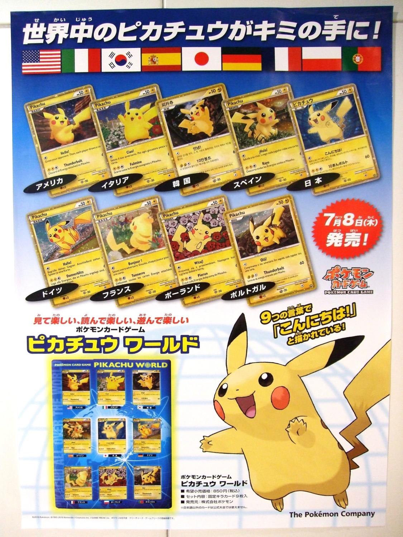 ポケモンカードゲーム ピカチュウ ワールド(7/8発売) - アサミの日記