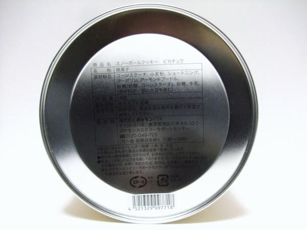 f:id:asami-1120:20110110045139j:image:w200