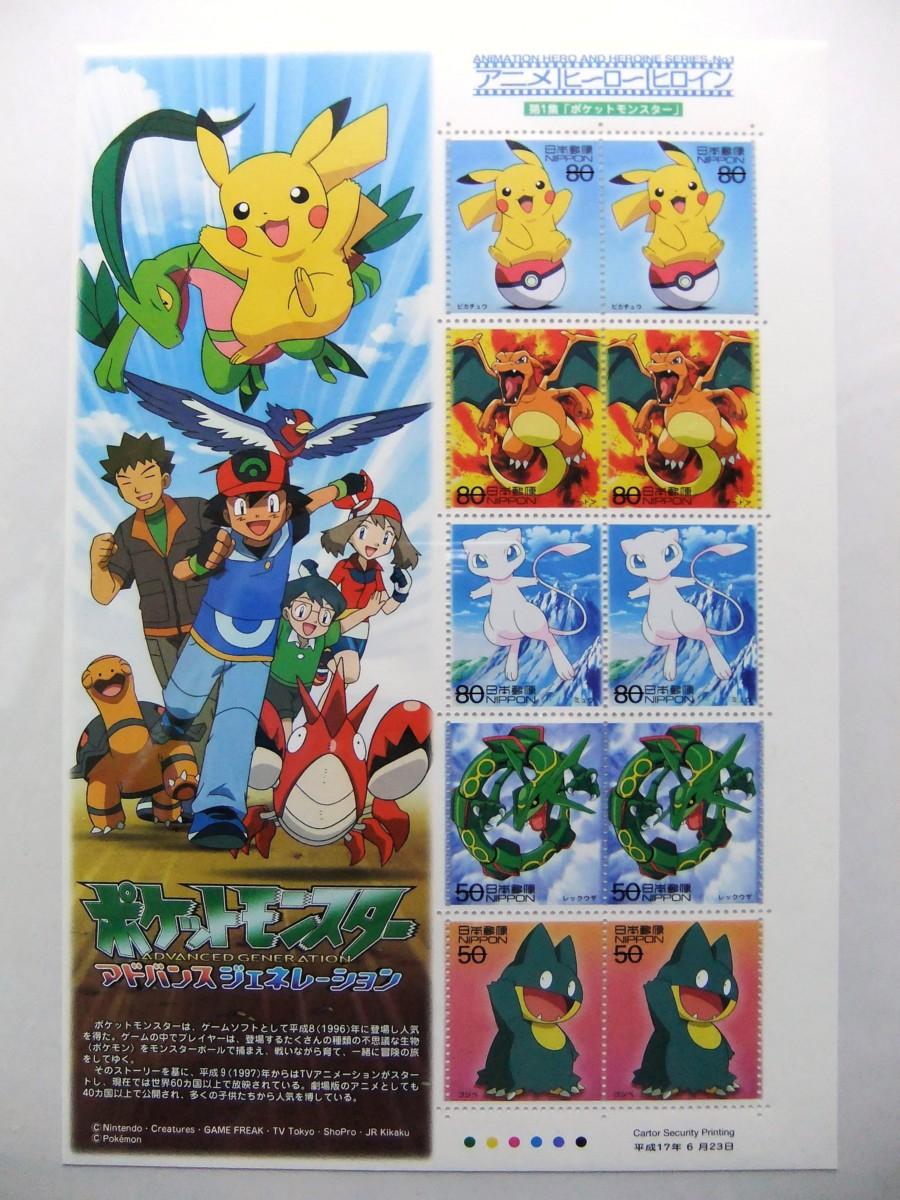 462fe2b6557a4  特殊切手 アニメ・ヒーロー・ヒロインシリーズ第1集「ポケットモンスター」 (2005 6 23発売)