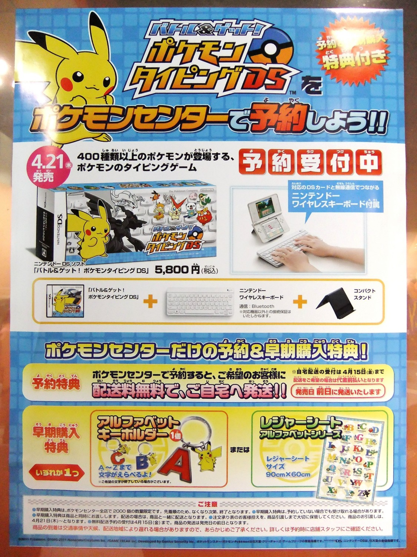 ニンテンドーdsソフト『バトル&ゲット! ポケモンタイピングds』(2011年