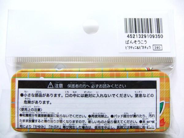 f:id:asami-1120:20110612003513j:image:w300