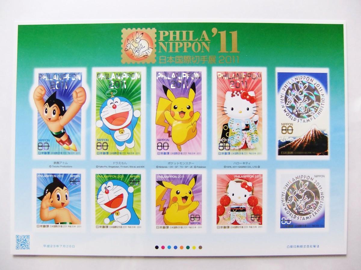 bdac12d3ee626 f id asami-1120 20110803000858j image w450 「日本国際切手 ...