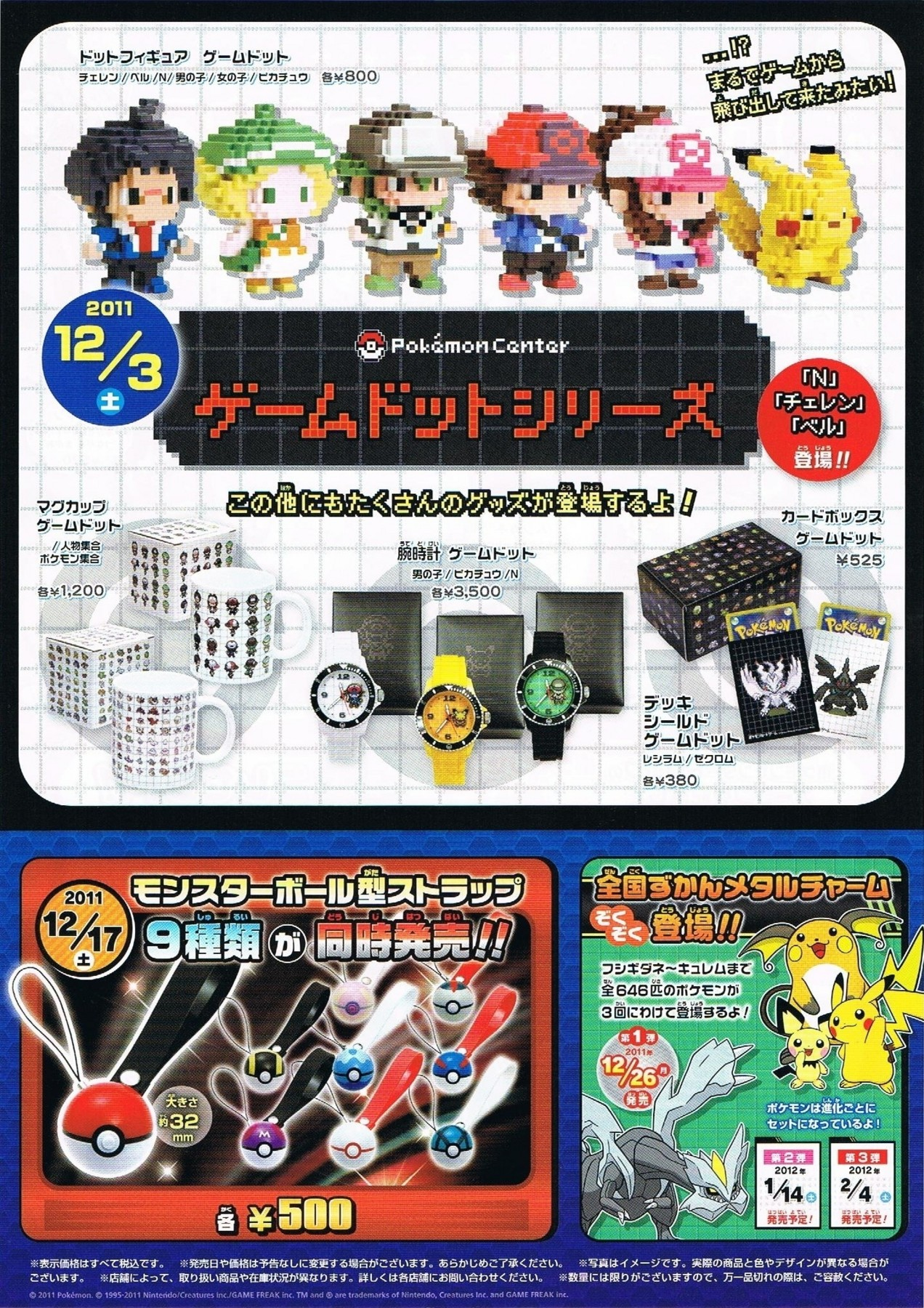 予告】ゲームドットシリーズ 第2弾(2011年12月3日(土)発売) / モンスター