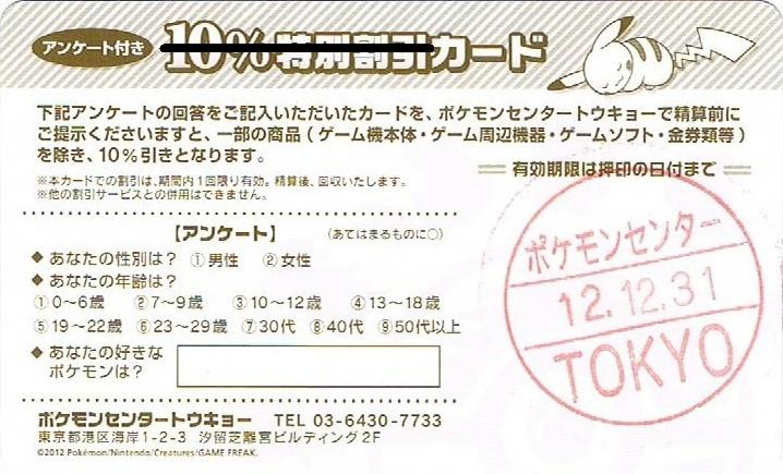 f:id:asami-1120:20121010234448j:image:w300