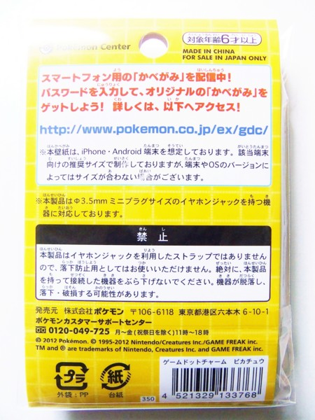 f:id:asami-1120:20121124224619j:image:h300