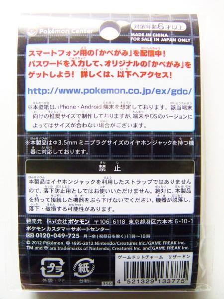 f:id:asami-1120:20121215181554j:image:h300